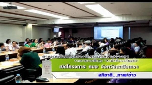 Sakorn News : เปิดโครงการ คบจ จังหวัดฉะเชิงเทรา 07-09-59