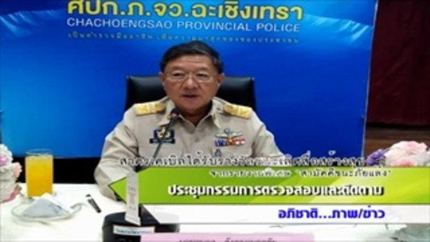 Sakorn News : ประชุมคณะกรรมการตรวจสอบและติดตามการบริหารงานตำรวจจังหวัดฉะเชิงเทรา