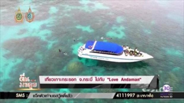 """เที่ยวเกาะรอก จ.กระบี่ ไปกับ """"Love Andaman"""""""