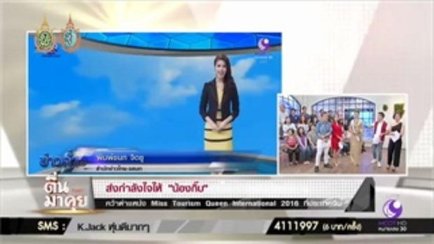 กิ๊บ พิมพ์ชนก จิตชู Miss Tourism Queen Thailand 2016