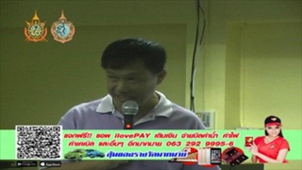 Sakorn News : ประชุมการพัฒนาสหกรณ์และกลุ่มเกษตรกร