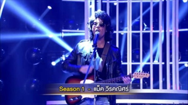 Season 1 แม็ค วีรคณิศร์ vs Season 2 กรีน อัษฎาพร : เสก โลโซ