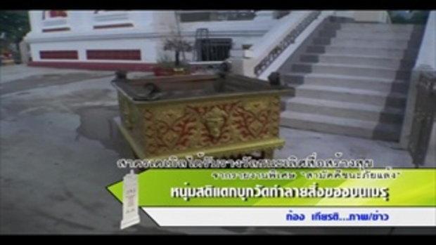 Sakorn News : หนุ่มสติแตกบุกทำลายทรัพย์สินวัดแหลมใต้