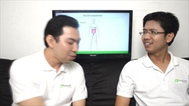 EP03. ลดน้ำหนัก ให้หุ่นดี ถ้าเข้าใจ ไขมัน & กล้ามเนื้อ