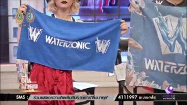 """ตื่นมาคุย - """"Water Zonic"""" งานดนตรีอินเตอร์สุดยิ่งใหญ่ ของ"""