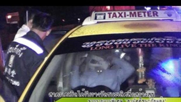 Sakorn News : รถแท็กซี่ชนแท่นบาริเออร์บาดเจ็บ