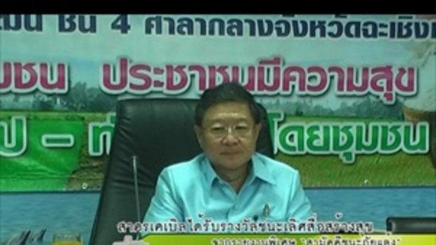 Sakorn News : ผู้ว่าราชการจังหวัดฉะเชิงเทรา เป็นประธานในการแถลงข่าวจัดตั้งบริษัท ประชารัฐรักสามัคคีฉ