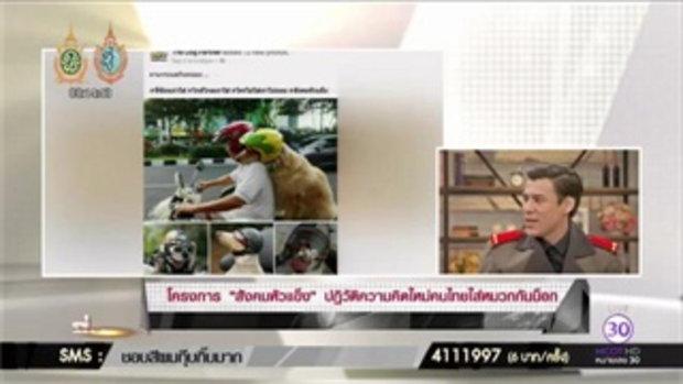 ตื่นมาคุย - สังคมหัวแข็ง ปฏิวัติความคิดใหม่ คนไทยใส่หมวก!