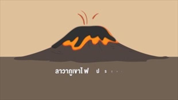 กบนอกกะลา : สปา สุนทรียะแห่งการผ่อนคลาย (1) ช่วงที่ 3/4 (29 ก.ย.59)