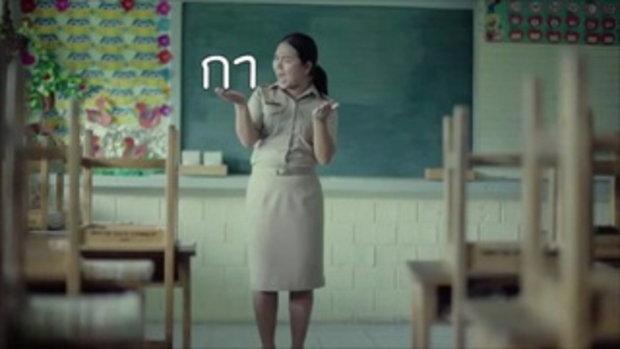 ครูนกเล็ก - PPAP (Parody)