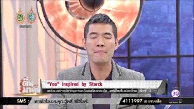 ตื่นมาคุย - ไลฟ์สไตล์แห่งใหม่ของคอนโด Yoo Inspired by Starck