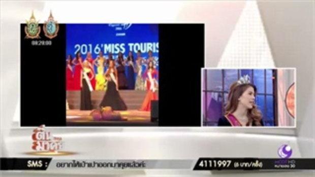 ตื่นมาคุย - น้องกิ๊บ รองอันดับ 4 Miss Tourism Queen International 2016