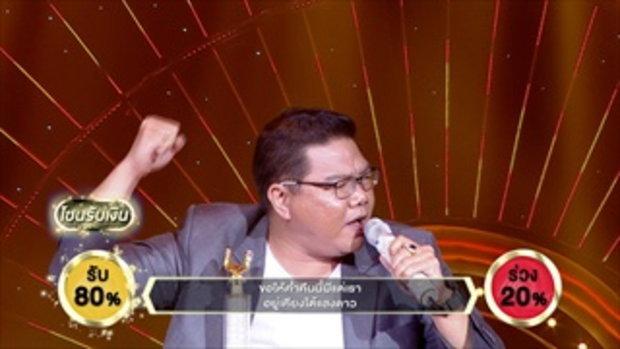 เพลง เจ้าหญิง - บอลจ่า | ร้องแลกแจกเงิน Singer takes it all | 09 ตุลาคม 2559