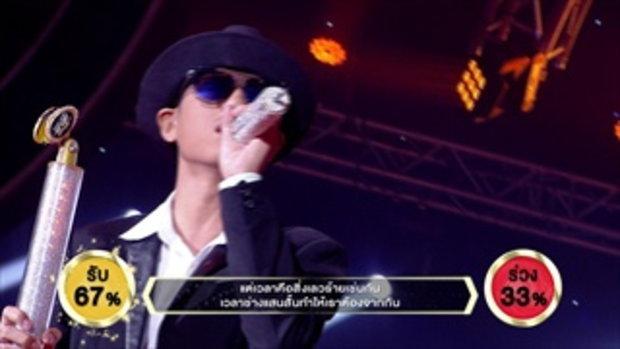 เพลง สุดที่รัก - น้องอู๊ด | ร้องแลกแจกเงิน Singer takes it all | 09 ตุลาคม 2559