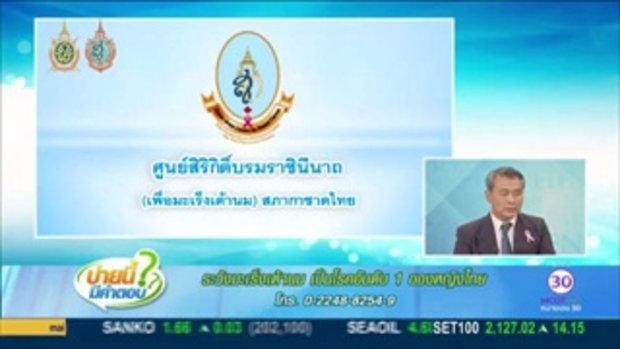 บ่ายนี้มีคำตอบ (3 ต.ค.59) ระวังมะเร็งเต้านม เป็นโรคอันดับ 1 ของหญิงไทย