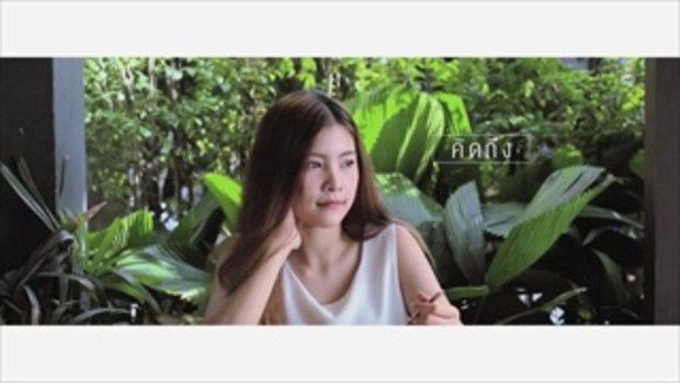 เพลง เชย เชย - 9YOD