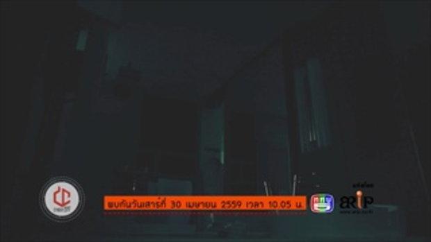 ตัวอย่างรายการ Cyber City เสารที่ 30 เมษายน เวลา 10:05 น. ทางช่อง 5