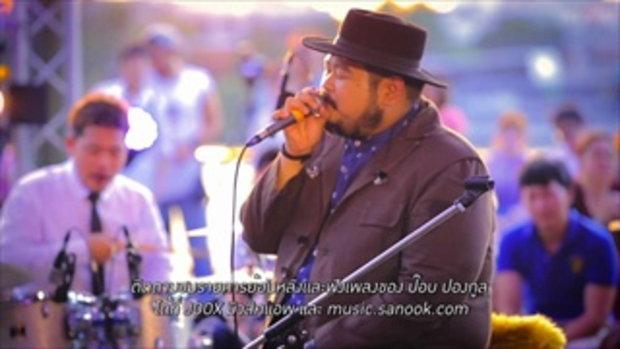 เพลง ป๊อบ ปองกูล - รักแท้อยู่เหนือกาลเวลา