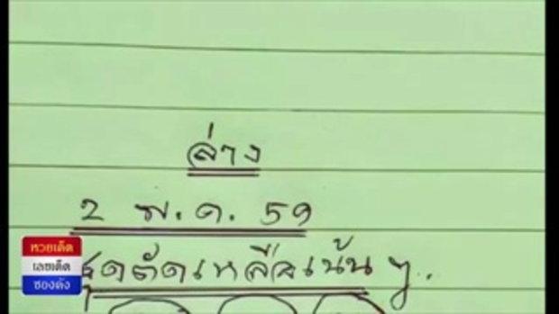 ชุดสรุปล่าง เลขเด็ด อ.จอนนี่ งวดวันที่ 2_05_59