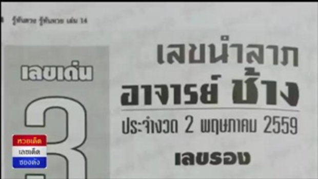 หวยซองเลขนำลาภอาจารย์ช้าง งวดวันที่ 2_05_59