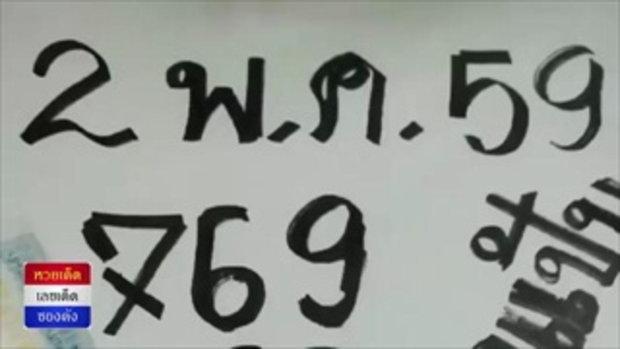 หวยลุงแป้น (สามตัวตรง) งวดวันที่ 2_05_59