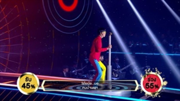 เพลง คนบ้านเดียวกัน - จูโน่ ธิติพล | ร้องแลกแจกเงิน Singer takes it all | 08 มกราคม 2560