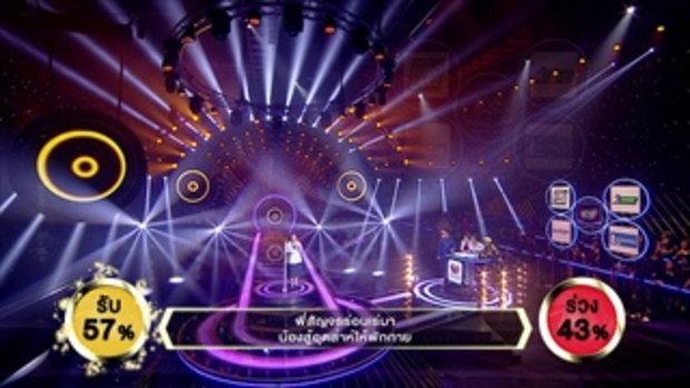 เพลง โรงแรมใจ - คาเฟ่ พรนภา | ร้องแลก แจกเงิน Singer takes it all | 08 มกราคม 2560