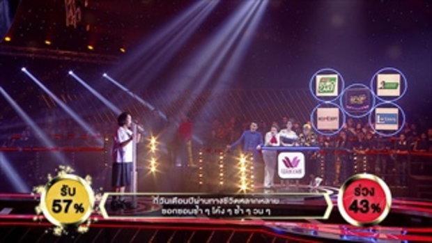 เพลง เสมอ - คาเฟ่ พรนภา | ร้องแลก แจกเงิน Singer takes it all | 08 มกราคม 2560
