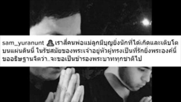 แซม ยุรนันท์ พร้อมครอบครัว อธิษฐานจิต จะขอเป็นข้ารองพระบาททุกชาติไป