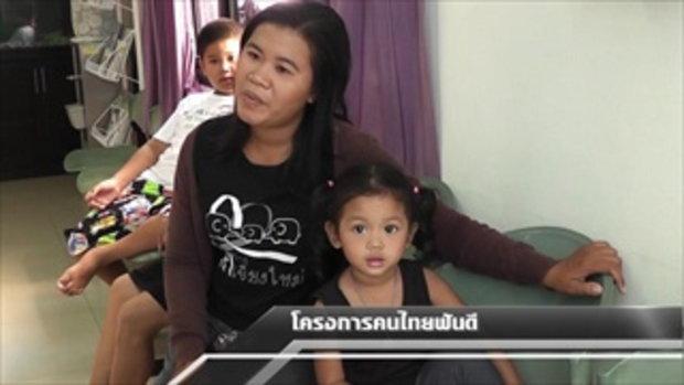 Sakorn News : โครงการคนไทยฟันดี สดุดีสมเด็จย่า อนามัยเฉลิมพระเกียรติฯบ้านคลองบางปิ้ง