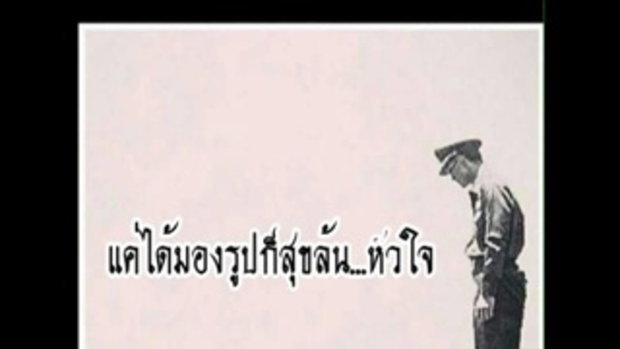 พ่อหลวง...ของชาวไทย