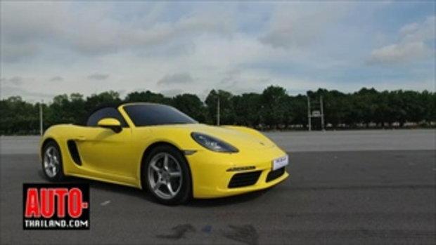 ทดลองขับ Porsche 718 Boxster ใหม่