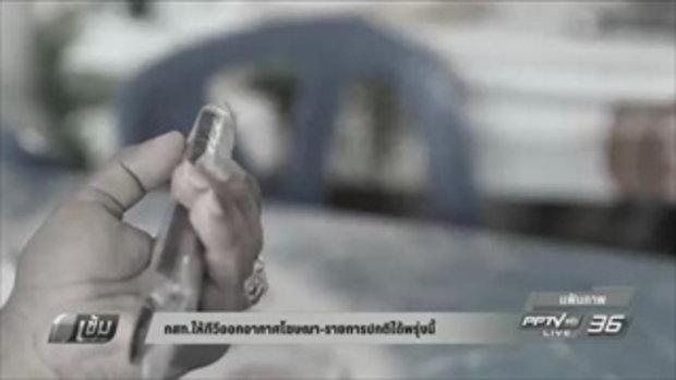 กสท.ให้ผู้ประกอบการโทรทัศน์ออกอากาศโฆษณา-รายการปกติได้พรุ่งนี้