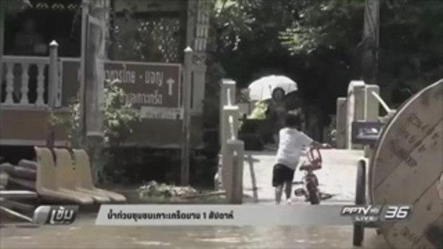 น้ำท่วมชุมชนเกาะเกร็ดนาน 1 สัปดาห์ - เข้มข่าวค่ำ