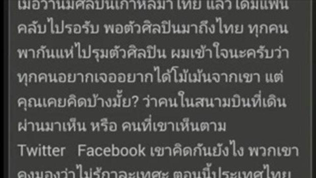 วินาทีแฟนไทยฝ่าบอดี้การ์ดประชิดตัว EXO ที่สนามบิน ชุลมุนวุ่นวาย