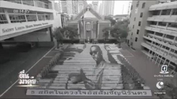 ตื่นมาคุย : โรงเรียนอัสสัมชัญ ถวายการแปรอักษรพระบรมฉายาลักษณ์ รูปแบบ 3D