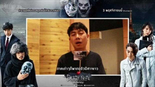 เปิดใจทีมพากย์ Death Note (เอ ชานนท์ พากย์เสียงเป็น ชิเงน)