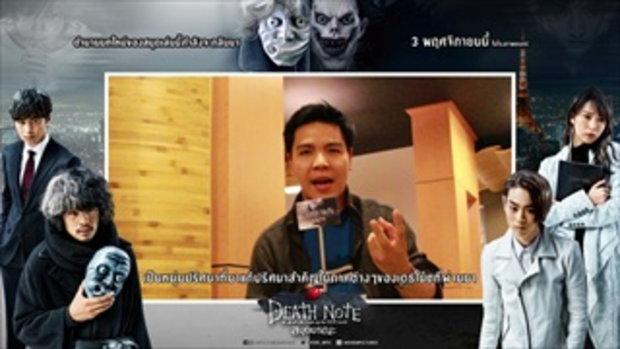 เปิดใจทีมพากย์ Death Note (เอ อภินันท์ พากย์เสียงเป็น ริวซากิ)