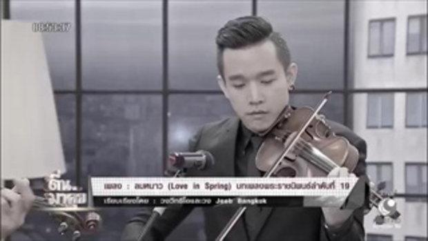 ตื่นมาคุย -บรรเลงสดเพลง -ลมหนาว- โดย วงวีทรีโอและวง Jeeb Bangkok