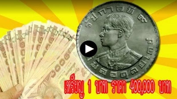 เหรียญ 1 บาทปี 2505 ราคาหลายแสน ต่างกับเหรียญปกติยังไง