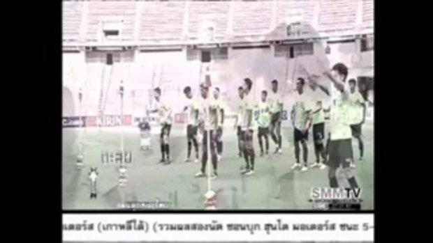รายการ ตะลุยแดนลูกหนังไทย SMMTV วันพฤหัสบดีที่ 20 ตุลาคม 2559