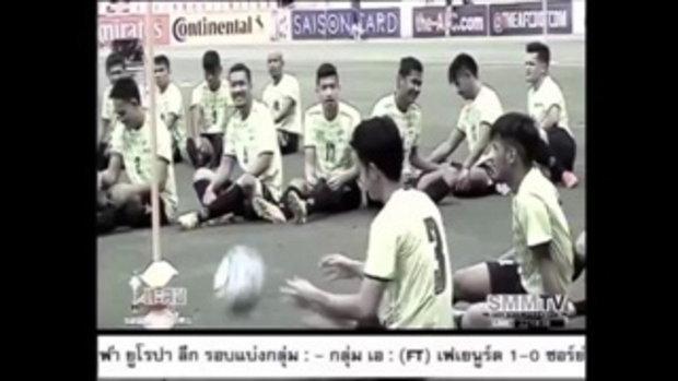 รายการ ตะลุยแดนลูกหนังไทย SMMTV วันศุกร์ที่ 21 ตุลาคม 2559