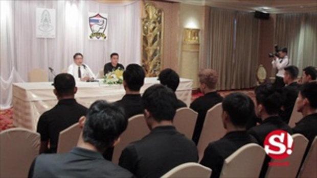 บรรยากาศทีมชาติไทยรายงานตัว