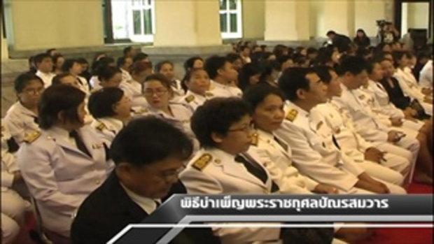 Sakorn News : พิธีบำเพ็ญพระราชกุศลปัณรสมวาร