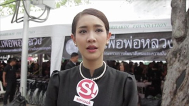 มิน พีชญา เชิญชวนคนไทยร่วมแสดงความอาลัยที่ท้องสนามหลวง