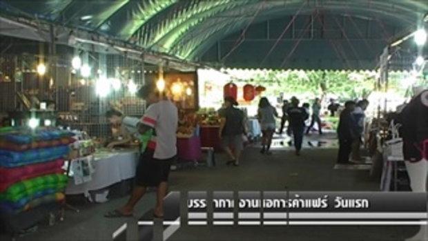 Sakorn News :บรรยากาศงานหอกาค้าแฟร์วันที่ 1