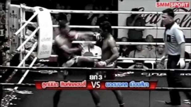 คู่มันส์ มวยไทย - ลูกนิมิต สิงห์คลองสี่ vs ยอดมงคล เมืองสีมา