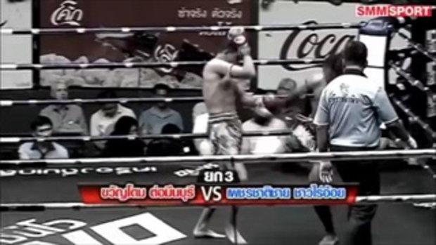 คู่มันส์ มวยไทย - ขวัญโดม ต่อมีนบุรี vs เพชรชาติชาย ชาวไร่อ้อย