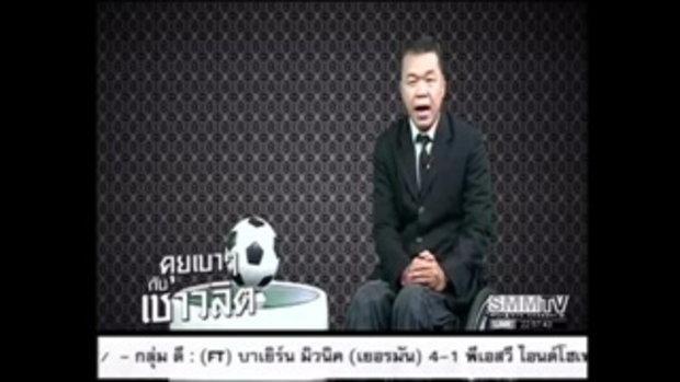 ตะลุยแดนลูกหนังไทย SMMTV วันพฤหัสบดีที่ 20 ตุลาคม 2559 ช่วง คุยเบาๆกับเชาวลิต