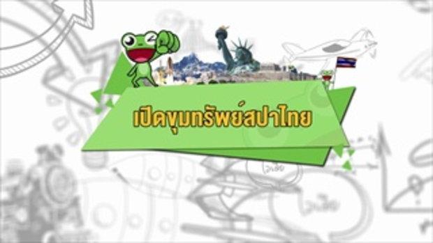 คลิปอ๊อด อ๊อด : เปิดขุมทรัพย์สปาไทย